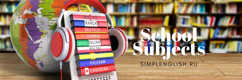 Школьные предметы по-английски лексика