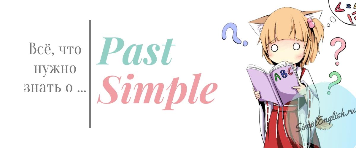 past simple правила