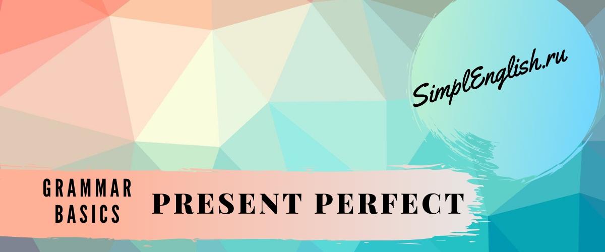 Present perfect на английском
