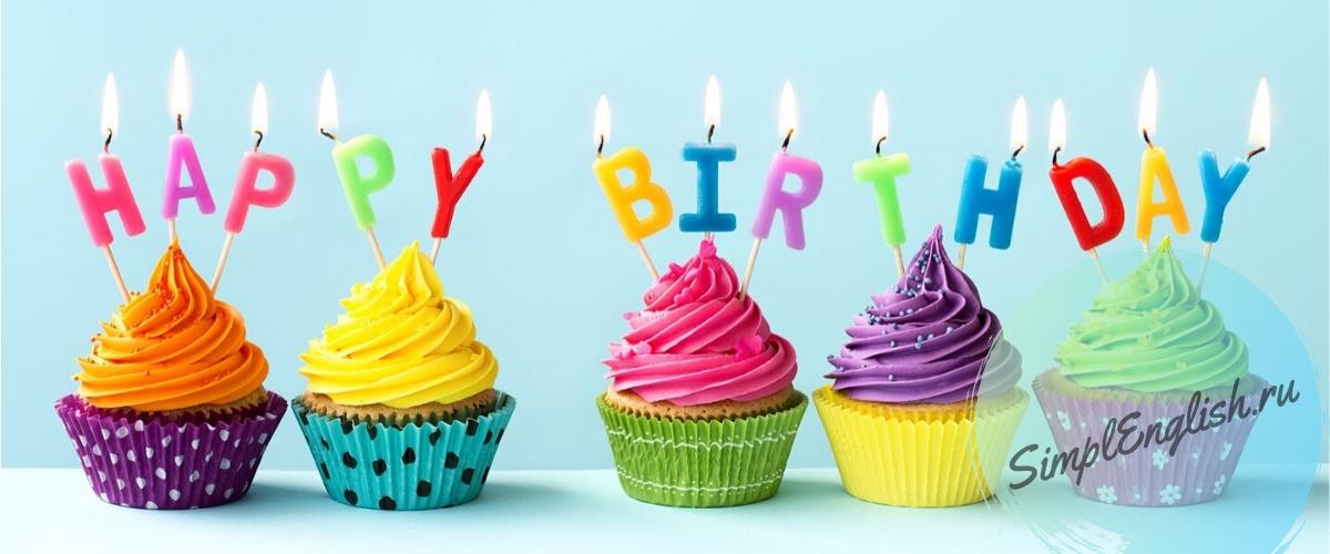 C днем рождения на английском языке: поздравления на все ...