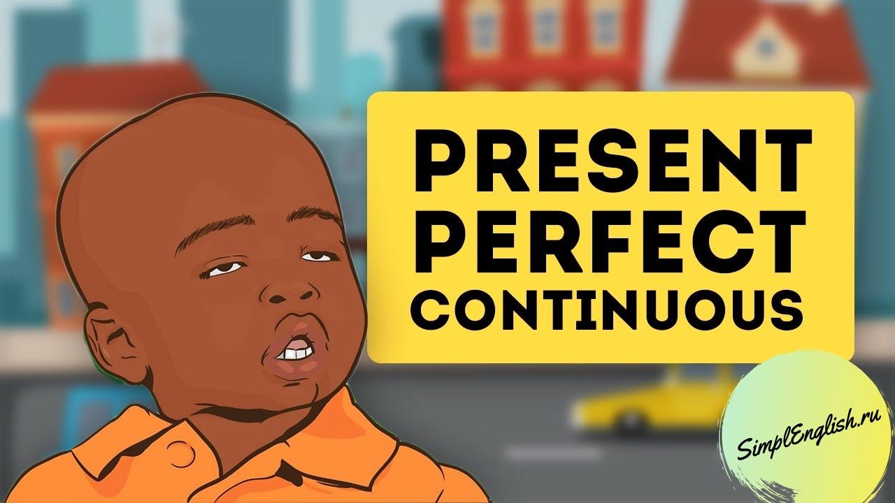 Present Perfect Continuous в английском языке
