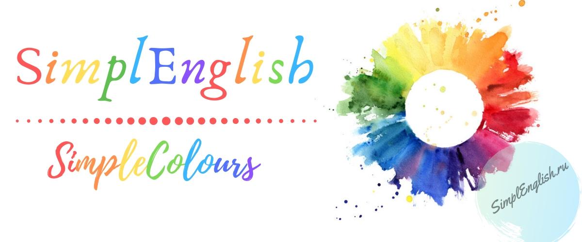 цвета на английском языке