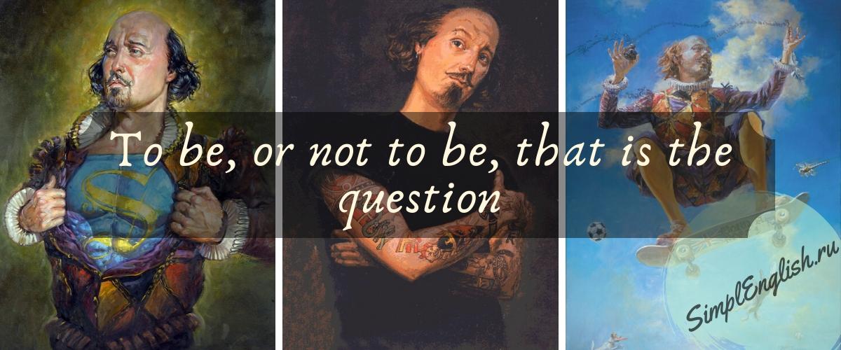 Уильям Шекспир – классик английской литературы