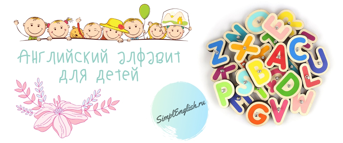 Английский алфавит для детей