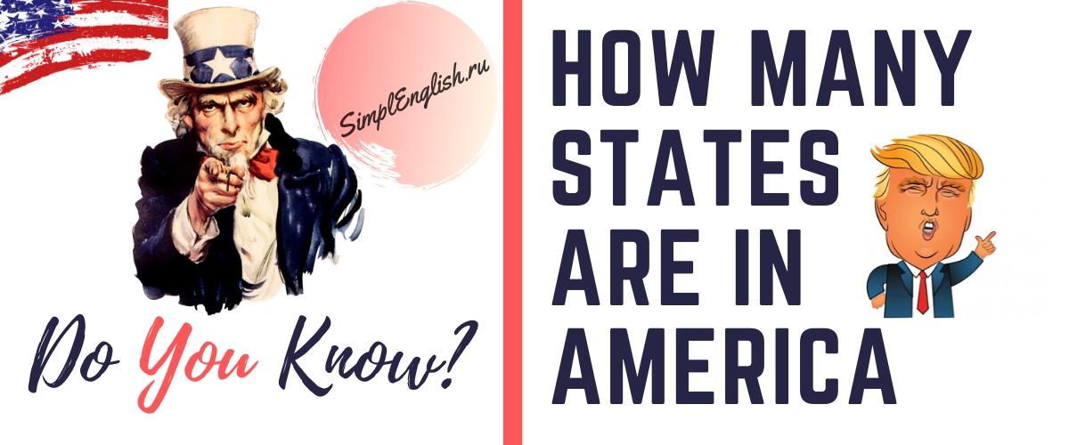 Все штаты Америки – 50 или 52 соединенных региона?