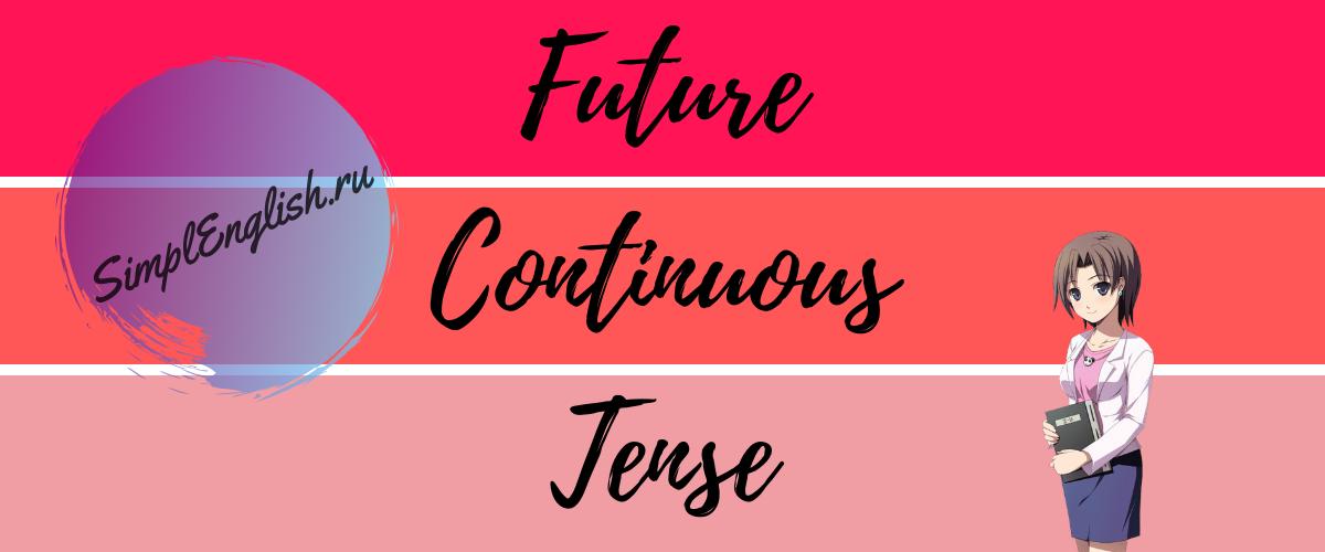 Будущее длительное (Future Continuous) в английском