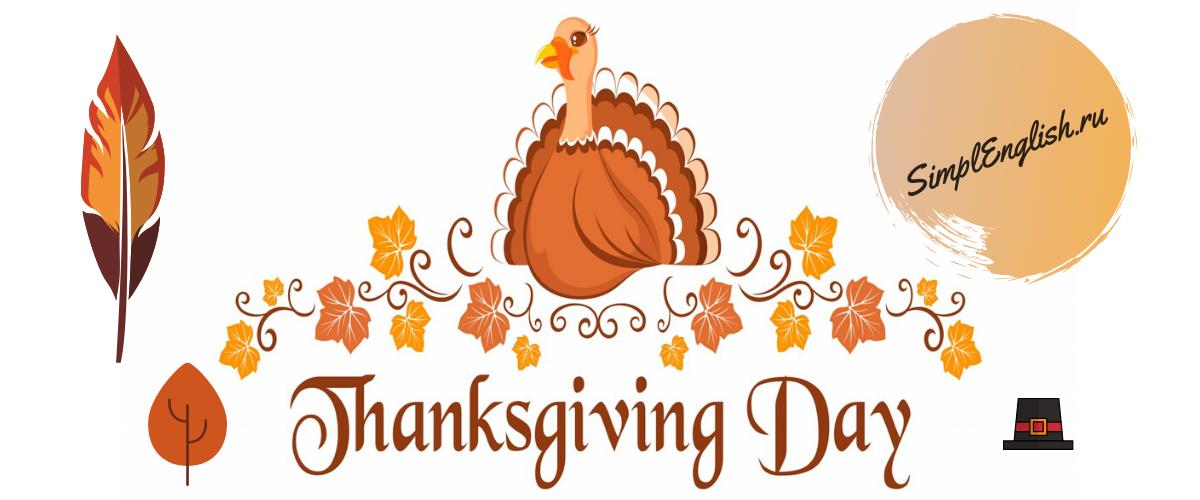 День Благодарения – семейный праздник в Америке