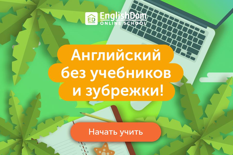 ❤ Английский Онлайн