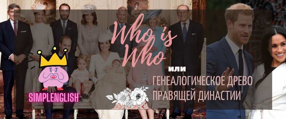 Who is who в королевской семье?