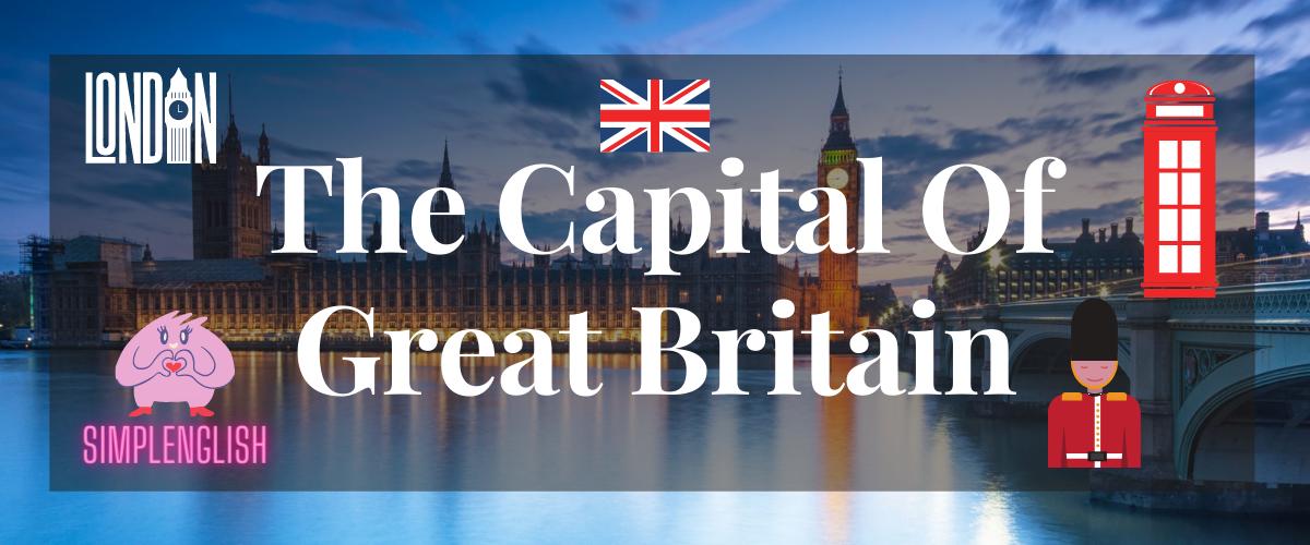 Лондон – древняя столица Соединенного Королевства
