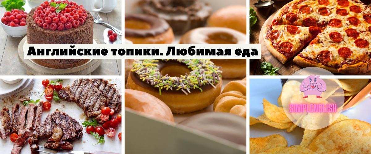 Как рассказать о своей любимой еде по-английски