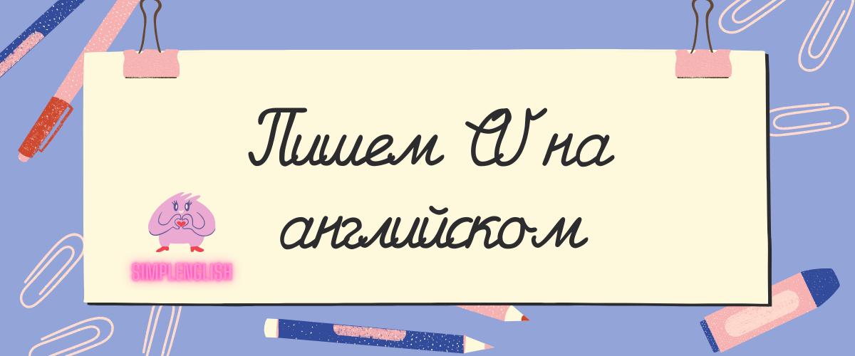 Как написать резюме на английском
