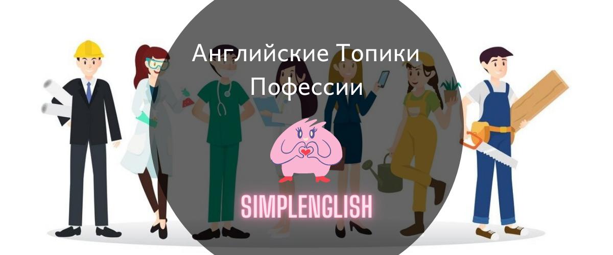 Как называются профессии на английском языке с переводом