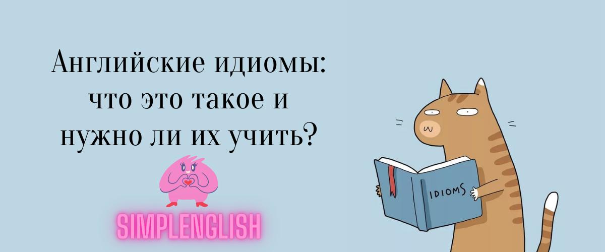 Идиомы – английские фразеологизмы